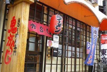鬼がらし 七日町店(オニガラシ ナノカマチテン) - 山形 - 山形県(ラーメン・つけ麺)-gooグルメ&料理
