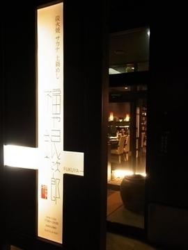 炭火焼 サカナ 土鍋めし 福や銀次郎 image