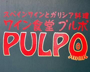 プルポ image