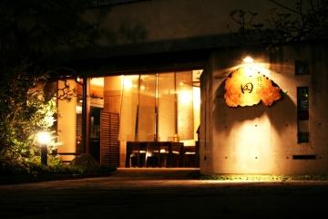 創作和食 田(ソウサクワショクデン) - 用賀/駒沢 - 東京都(そば・うどん,居酒屋,ふぐ・すっぽん,和食全般)-gooグルメ&料理