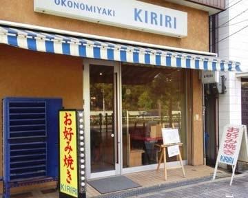 KIRIRI image