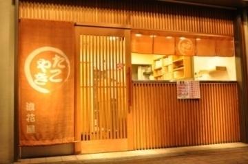 浪花屋(ナニワヤ) - 阿倍野/住吉/平野 - 大阪府(たこ焼き・焼きそば)-gooグルメ&料理