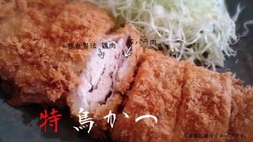 弁田屋 川越店 image