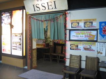 中華料理 ISSEI image