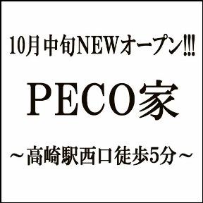 酒喰場 PECO家 image