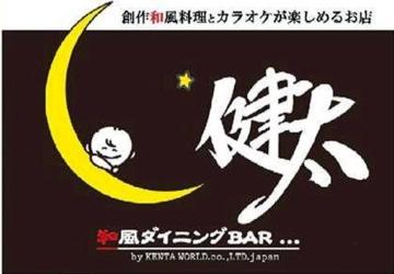 和風ダイニングBAR健太 image