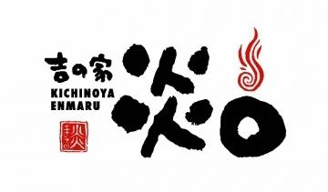 吉の家 炎○(キチノヤエンマル) - 内房 - 千葉県(居酒屋,その他(和食))-gooグルメ&料理