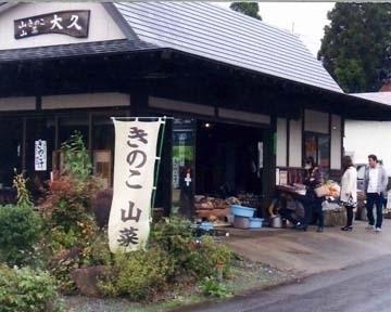 山の幸直売 大久商店 image