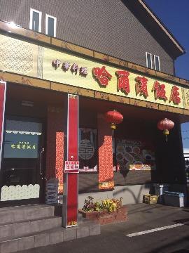 中華料理 ハルビン