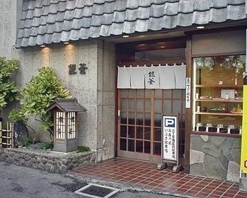 和食・釜めし 銀釜 image