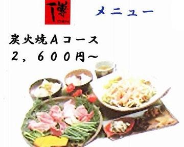 古里食房 傳(フルサトショクボウデン) - 中津/日田 - 大分県(鶏料理・焼き鳥)-gooグルメ&料理