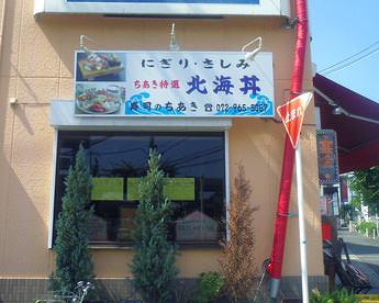 寿司・海鮮料理 ちあき 吉田駅店