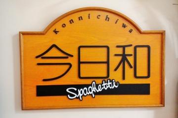 今日和 船橋店(コンニチワフナバシテン) - 船橋/浦安 - 千葉県(パスタ・ピザ,イタリア料理)-gooグルメ&料理
