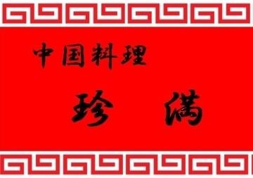 中国料理 珍萬