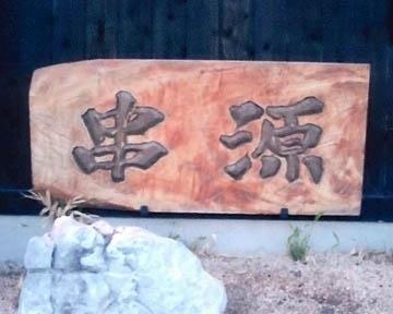 炭火焼き 串源(スミビヤキクシゲン) - 佐賀/鳥栖 - 佐賀県(鉄板焼き)-gooグルメ&料理