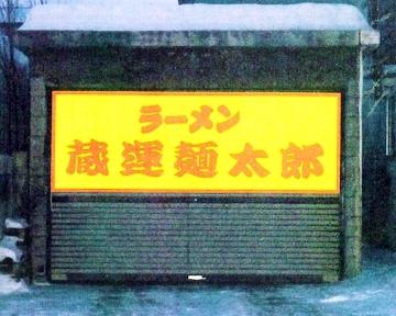 蔵運麺太郎 image