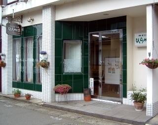 洋菓子工房 ひらやま image