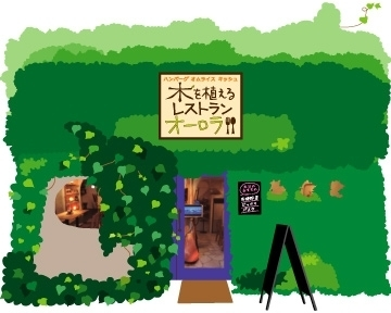 木を植えるレストラン オーロラ 福生店 image