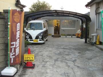 自家焙煎コーヒー豆屋 ろーたす(ジカバイセンコーヒーマメヤロータス) - 福島 - 福島県(喫茶店・軽食)-gooグルメ&料理