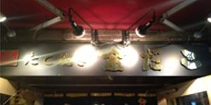 極たこ焼き 金だこ(キワミタコヤキキンダコ) - 三宮/ポートアイランド - 兵庫県(居酒屋,たこ焼き・焼きそば)-gooグルメ&料理