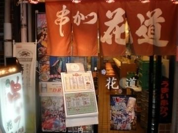 串かつ 花道(クシカツハナミチ) - 難波/日本橋 - 大阪府(串揚げ,その他(和食))-gooグルメ&料理