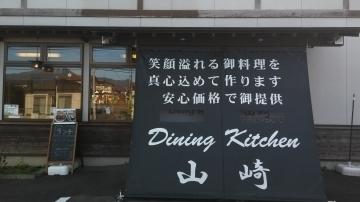 ダイニングキッチン山崎