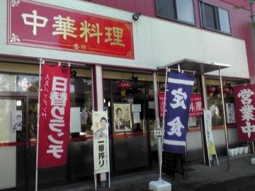 中華料理 香林(チュウカリョウリカリン) - 成田/佐倉 - 千葉県(中華料理)-gooグルメ&料理