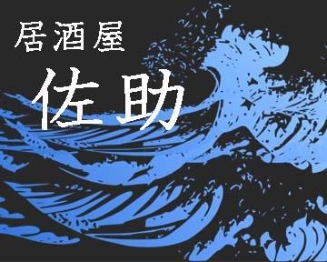 居酒屋佐助 image