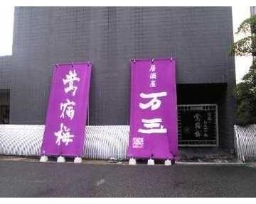 みちり(三千里)>
