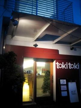 tokitoki(トキトキ) - 本厚木/海老名/相模大野 - 神奈川県(定食・食堂)-gooグルメ&料理