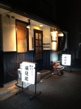 風見鶏(カザミドリ) - 大和/瀬谷/三ツ境 - 神奈川県(和食全般,鶏料理・焼き鳥,居酒屋)-gooグルメ&料理