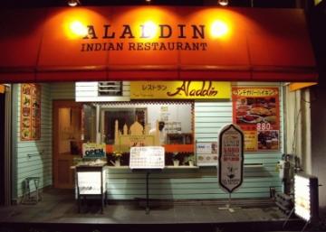 インド料理 アラジン image