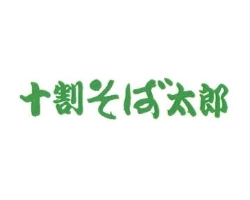 十割そば太郎 image