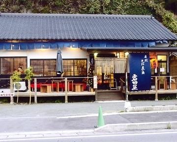 岩田屋 image