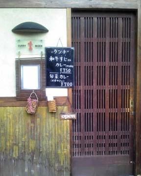 味善(ミゼン) - 元町 - 兵庫県(カレー)-gooグルメ&料理