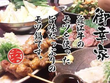 御幸家 JR大津駅前 image