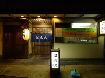 秋田の郷土料理 芝良久