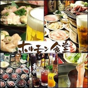ホルモン食堂 麻生店