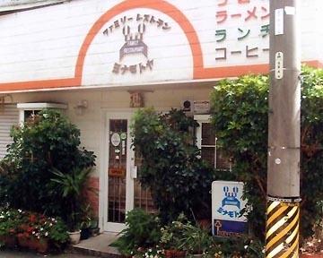 ミナモトヤ image