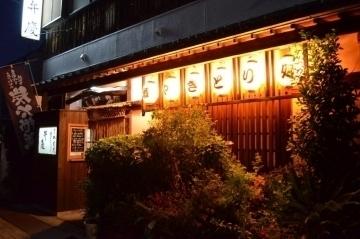 弁慶(ベンケイ) - 南予北部 - 愛媛県(鶏料理・焼き鳥)-gooグルメ&料理