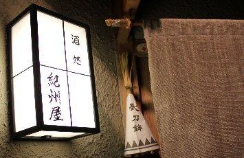 紀州屋(キシュウヤ) - 銀閣寺/岡崎周辺 - 京都府(その他(和食),和食全般)-gooグルメ&料理