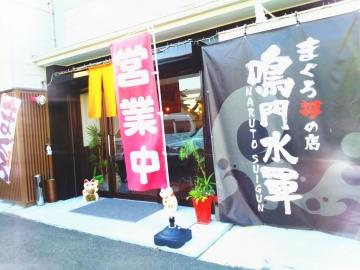 まぐろ丼の店 鳴門水軍(ナルトスイグン) - 徳島県北部 - 徳島県(海鮮料理,創作料理(和食))-gooグルメ&料理