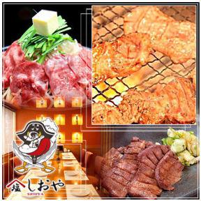 炭火牛タン焼 しおや ららぽーと磐田店 image