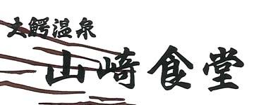 青森・大鰐温泉に伝わるもやしを使った「もやしラーメン」