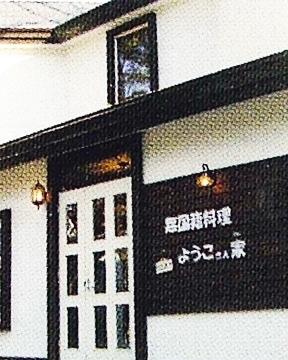 無国籍料理 ようこさん家 image