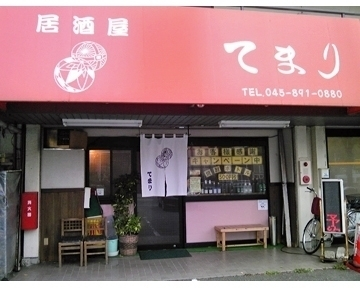 てまり(テマリ) - 大船/本郷台 - 神奈川県(居酒屋,定食・食堂)-gooグルメ&料理