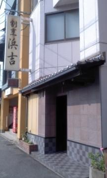 浜吉 image