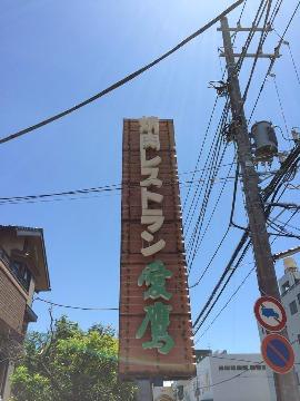焼肉レストラン愛鷹 image