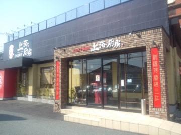 山形五十番飯店 上海厨房 桜田店