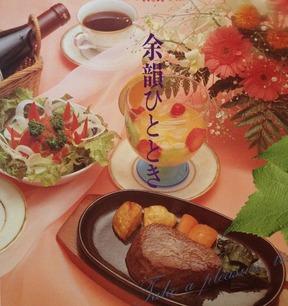 ステーキ&ピッツァ 櫻